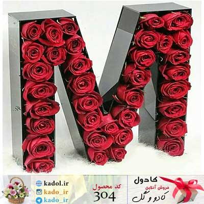 باکس گل M