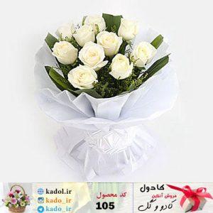 دسته گل رز سفید 10 تایی