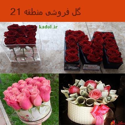 گل فروشی در منطقه 21 تهران : سفارش آنلاین گل ، سبد گل و تاج گل در منطقه 21